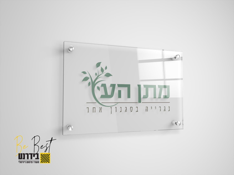 Glass-Signage_2-1 (1)
