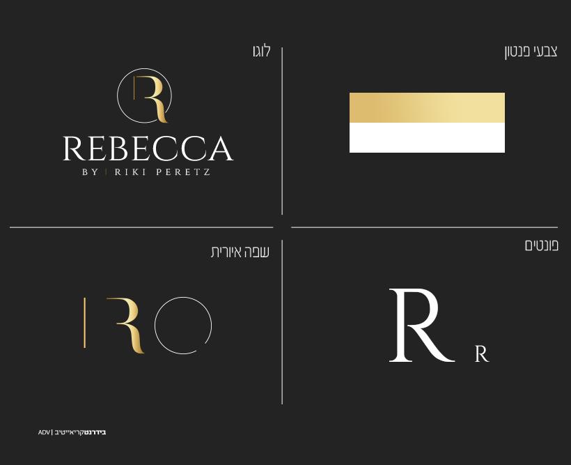 Rebecca-Brand-Logo
