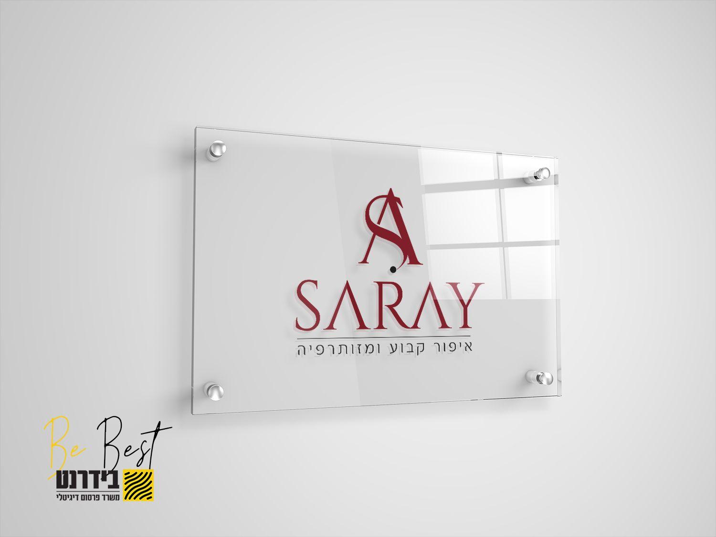 aray-logo
