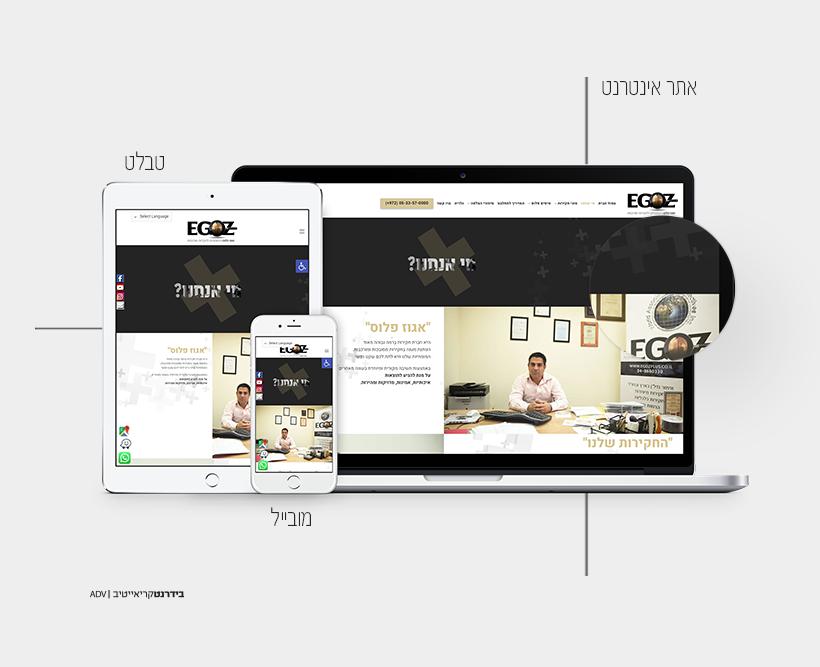 egozpluswebsite