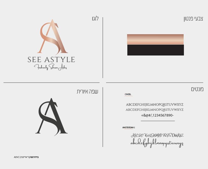 seeastyle-Brand